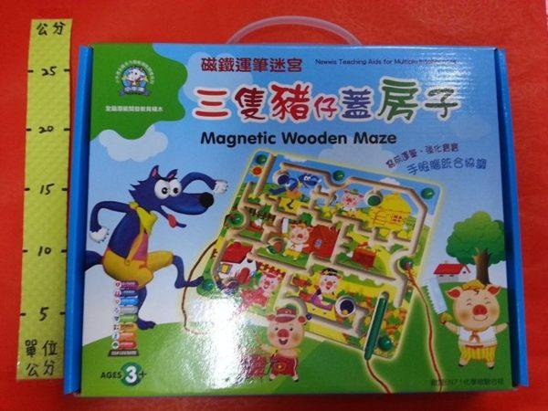 磁鐵運筆迷宮 三隻豬仔蓋房子