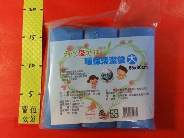用心愛地球 清潔袋 (大) 65x80cm#環保清潔袋
