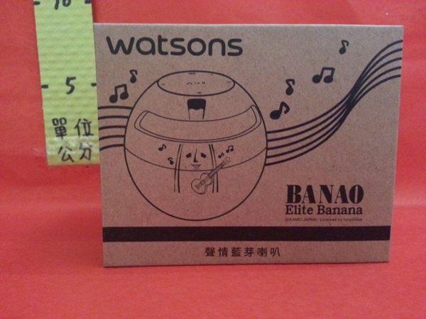香蕉哥秘集 聲情藍芽喇叭#watsons 屈臣氏 BANAO MR. Right