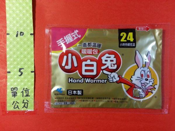 小白兔 暖暖包 1入#24H持續恆溫 手握式