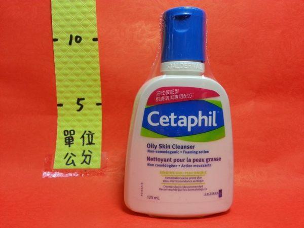 315712#舒特膚 溫和潔膚乳 125ml#油性肌膚專用 法國Galderma 公司貨中文標