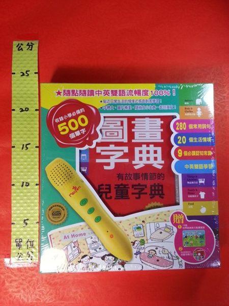 圖畫字典 有故事情節的兒童字典