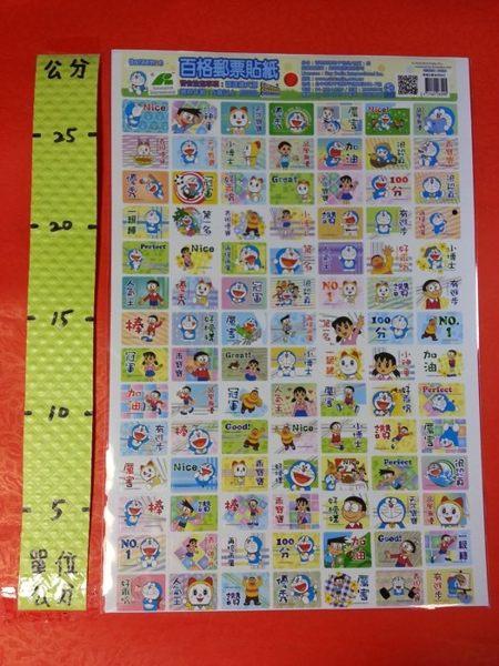 百格郵票貼紙 哆啦A夢 001號