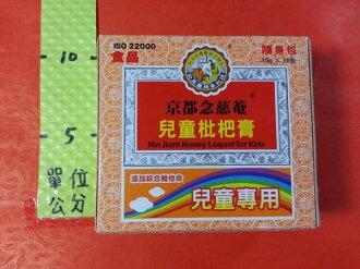 京都念慈菴 兒童枇杷膏 15g*16包#隨身包