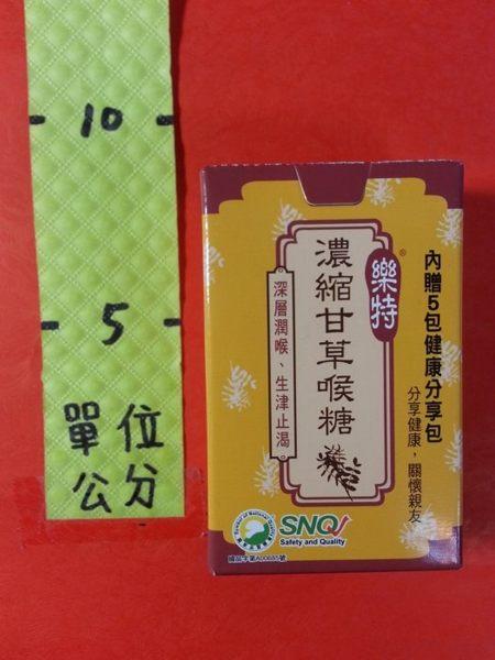 維維樂 濃縮甘草喉糖 16g/瓶+1.7g#樂特 內贈5包健康分享包