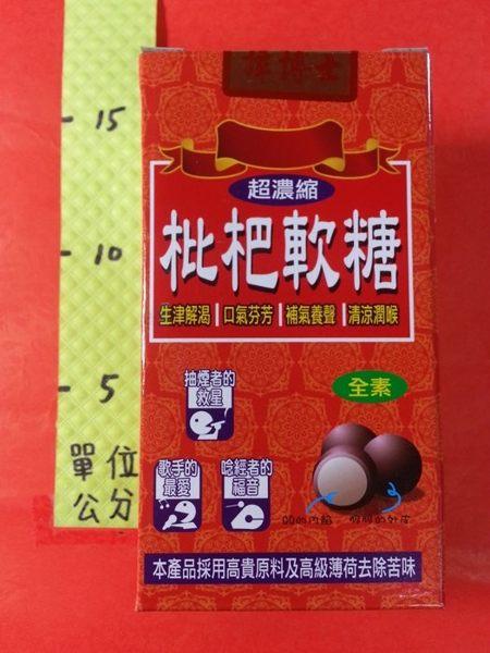 314209#譚博士 素食枇杷軟糖 62.5g#超濃縮