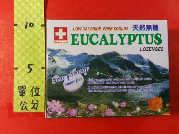 瑞康喉糖 20粒#瑞保喉錠 天然無糖 EUCALYPTUS 瑞士進口