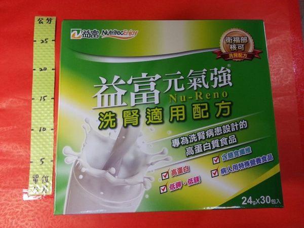 元氣強 24g 一盒30包#洗腎專用奶粉 高蛋白低鉀低鎂配方 益富
