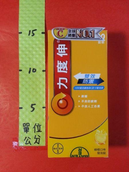 力度伸 柳橙口味 發泡錠 30錠#維他命C+鋅