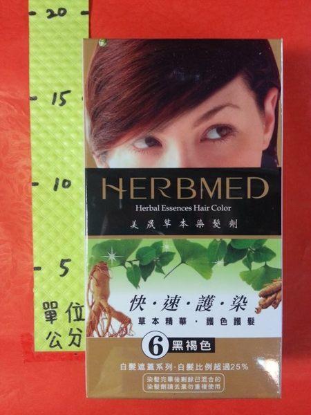 美晟 6號 黑褐色 1盒#草本染髮劑