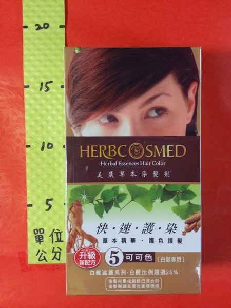 003256#美晟 5號 可可色 1盒# 草本染髮劑