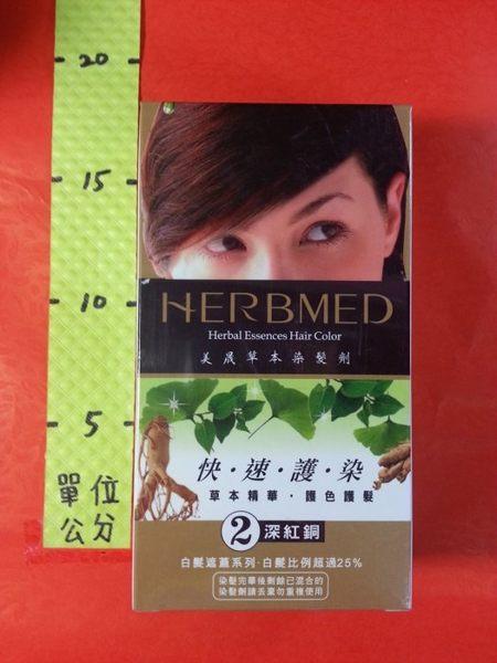 003257#美晟 2號 深紅銅 1盒#草本染髮劑