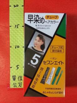 寶王快染 5號 深栗色 1盒#白髮專用 日本早染髮霜