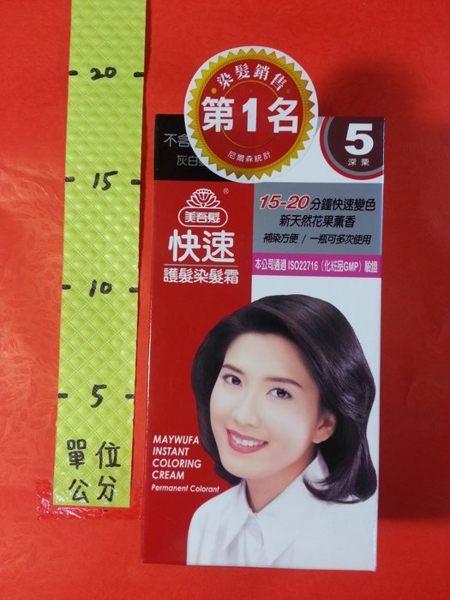 美吾髮 5號 深栗 1盒#快速護髮染髮霜 灰白髮專用