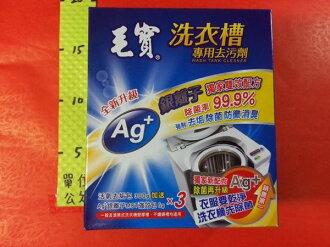 毛寶 洗衣槽專用去污劑 300g 3包入