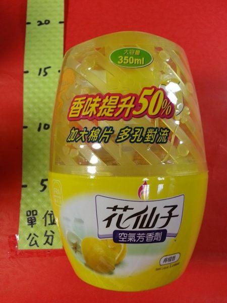 花仙子 空氣芳香劑 檸檬 350ml