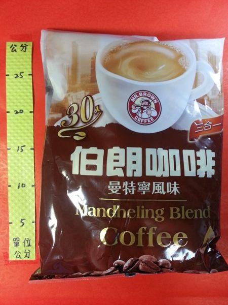 伯朗咖啡 曼特寧風味 16g*30入#三合一 沖泡式