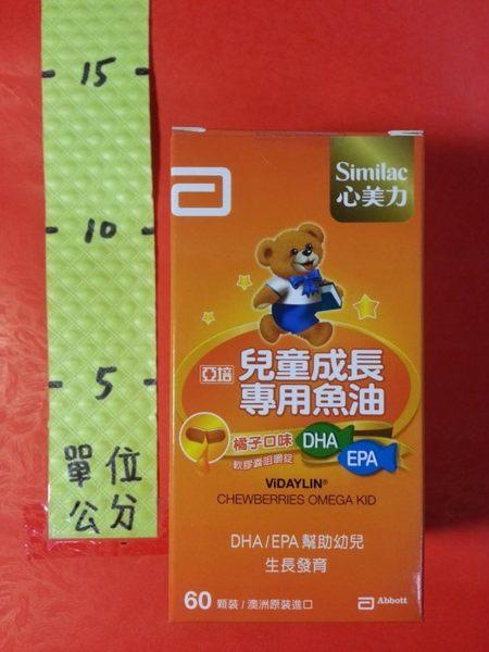 亞培 心美力 兒童成長專用魚油 60粒/盒#橘子口味