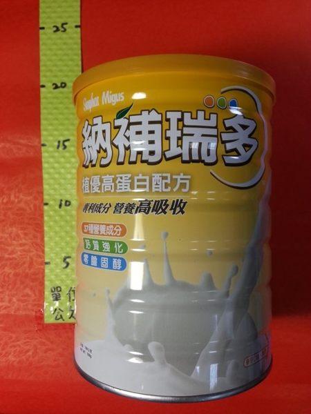 納補瑞多 麥芽口味 700g#植優高蛋白配方