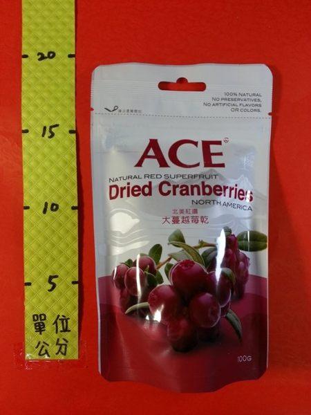 ACE 大蔓越莓乾 100g#北美紅鑽 純天然