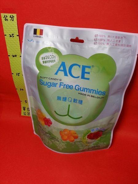 ACE 綠色 無糖Q軟糖 240g#無添加糖 無糖粉