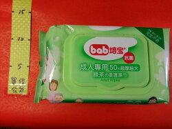 002538#培寶 濕紙巾 綠茶 50抽#護膚柔濕巾 超厚超大型 bab