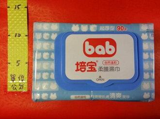 培寶 柔護濕巾 90抽#超厚型 濕紙巾 bab