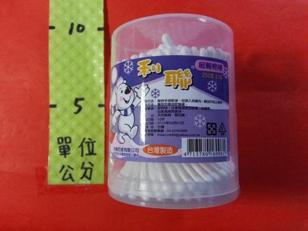 利聯 細軸棉棒 250支 罐裝#台灣製造