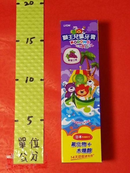 315818#獅王 兒童牙膏 葡萄口味 45g#(氟化物+木醣醇)