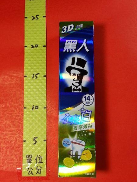 黑人3D全亮白 青檸薄荷 140g#DARLIE 黑人牙膏