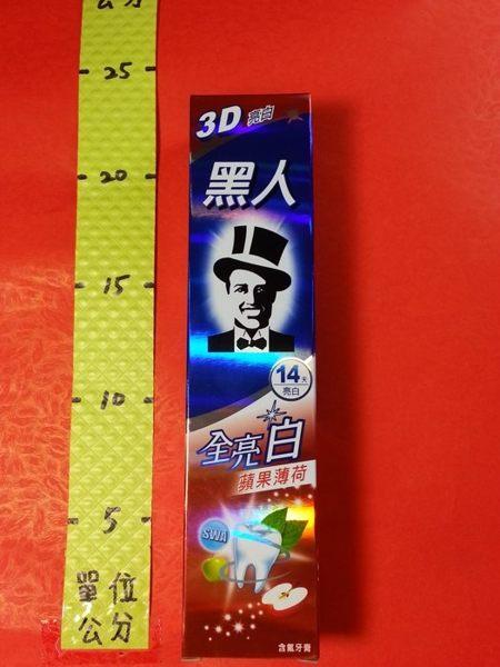 黑人3D全亮白 蘋果薄荷 140g#DARLIE 黑人牙膏 含氟牙膏