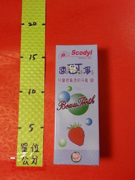 315516#速可淨 兒童含氟透明牙膏(膠) 90g#麗汝齒 Scodyl