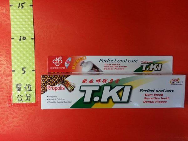 305990#T.KI 鐵齒 蜂膠牙膏 144g