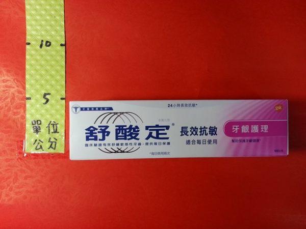 舒酸定 牙齦護理 120g (粉色)#長效抗敏 牙膏
