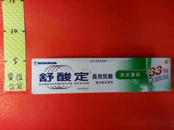 舒酸定 清涼薄荷 160g (綠色)#長效抗敏 牙膏