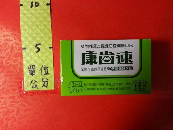 314158#康齒速牙齦保健 綠色 52g#植物性漢方提煉口腔健康牙粉