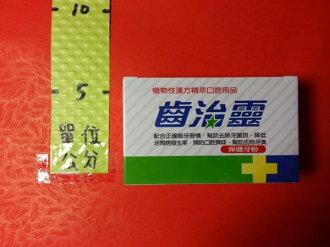 齒治靈 保健牙粉 50g#植物性漢方精萃口腔用品