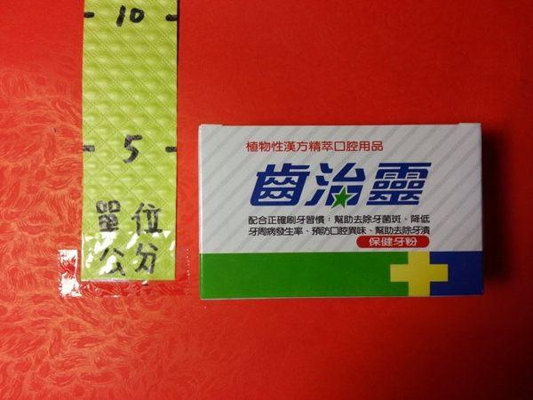 314455#齒治靈保健牙粉50g#植物性漢方精萃口腔用品