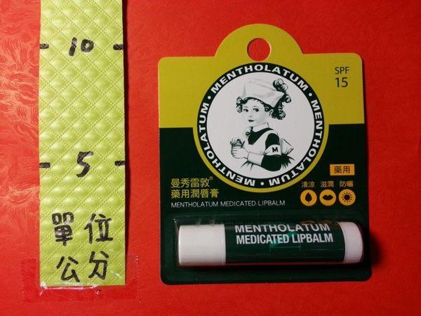 曼秀雷敦 藥用潤唇膏 3.5g#SPF15 MENTHOLATUM