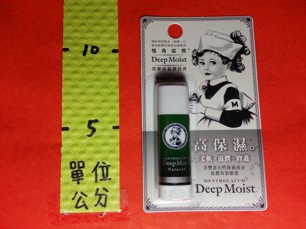 曼秀雷敦 無香料 深層保濕潤唇膏 4.5g#Deep Moist MENTHOLATUM