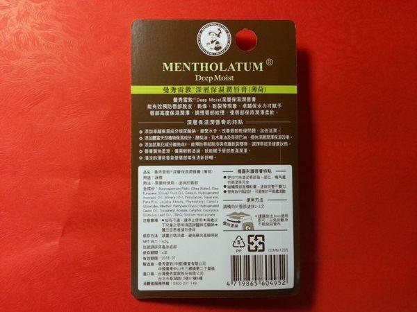 曼秀雷敦 薄荷 深層保濕潤唇膏 4.5g#Deep Moist MENTHOLATUM