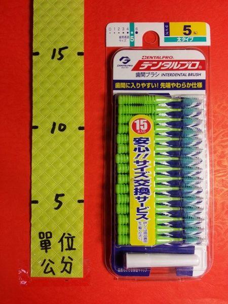 潔齒 牙間刷 5 (L) 1.5mm 15入#日本jacks 齒間刷 dentalpro