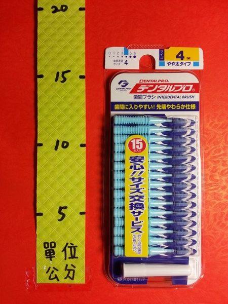 潔齒 牙間刷 4 (M) 1.2mm 15入#日本jacks 齒間刷 dentalpro