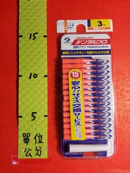潔齒 牙間刷 3 (S) 1.0mm 15入#日本jacks 齒間刷 dentalpro
