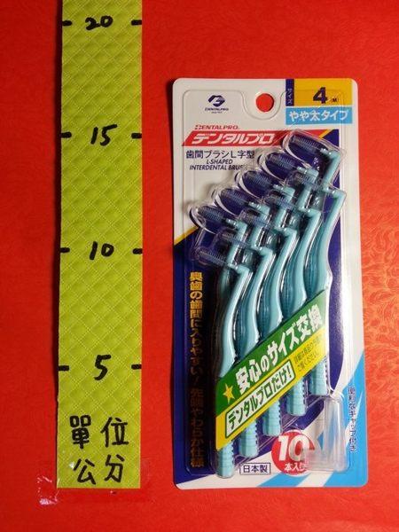 潔齒 牙間刷 L型 4 (M) 1.2mm 10入#日本jacks 齒間刷 dentalpro