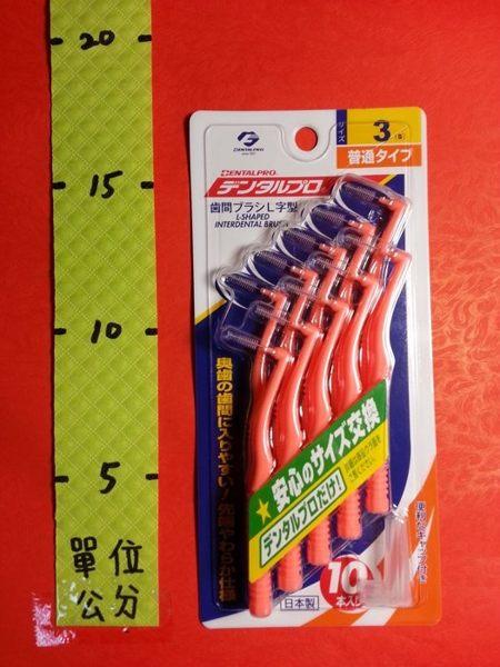 潔齒 牙間刷 L型 3 (S) 1.0mm 10入#日本jacks 齒間刷 dentalpro