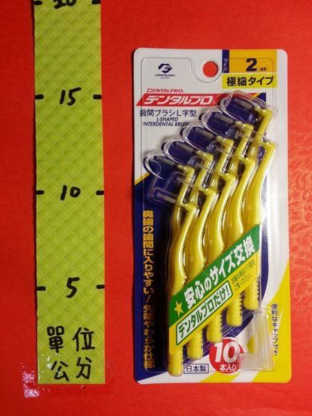 潔齒 牙間刷 L型 2 (SS) 0.8mm 10入#日本jacks 齒間刷 dentalpro