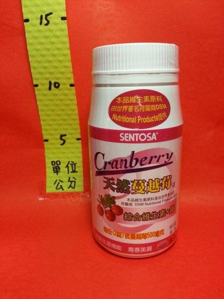 314616#三多 天然蔓越莓錠 90錠#綜合維生素+鐵 調節生理機能 青春美麗
