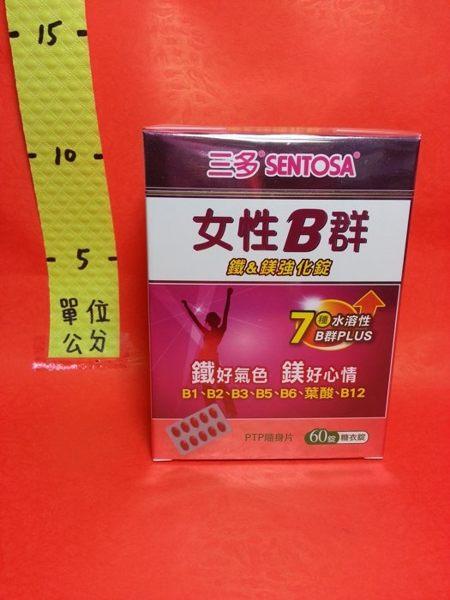 三多 女性 B群 60錠#鐵&鎂強化錠含葉酸、鐵質