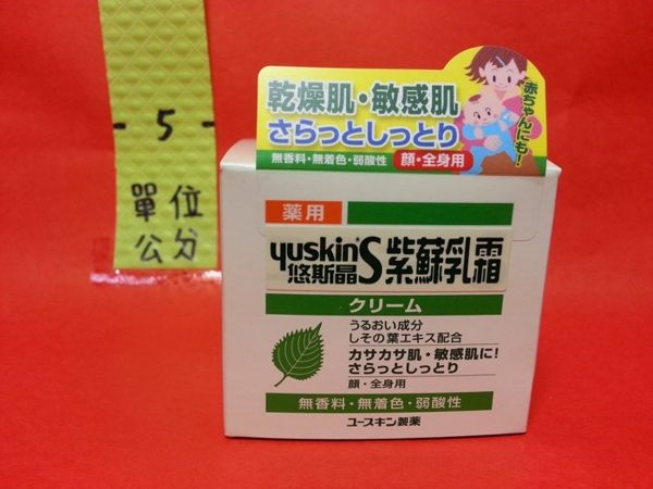 悠斯晶 S紫蘇 乳霜 70g#Yuskin